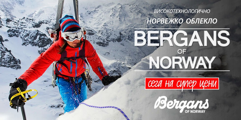 Bergans of Norway зимна колекция