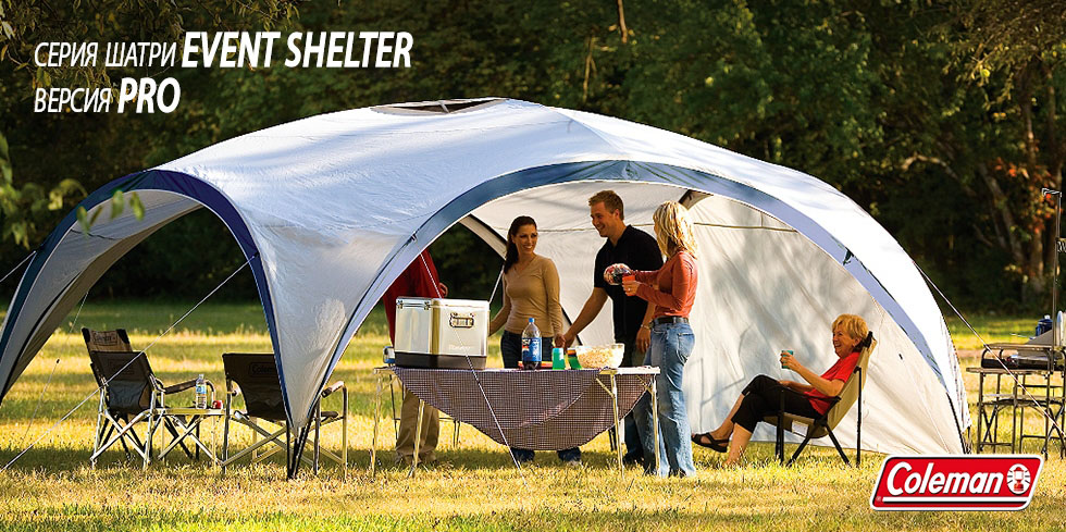Шатри Event Shelter