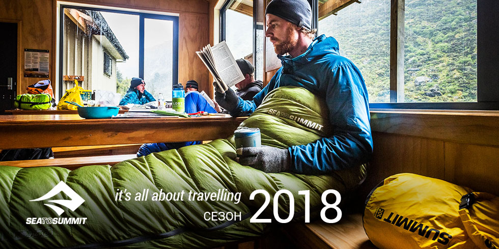 Sea to Summit сезон 2018 backpacking travelling camping